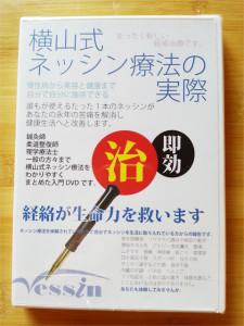 DVD商品写真1